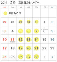 2019年2月営業日カレンダー - CROSSE 便り