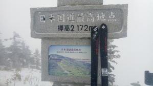 国道最高地点 - 山とスキー,