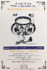 TEA TIME STORY 紅茶フェアでの個展です!@GEOGRAPHICA - +P里美の『Bronze & Willow』Etching note