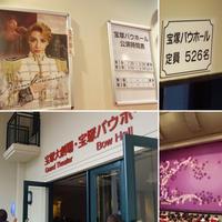 1/20 月組「アンナ・カレーニナ」宝塚バウホール - ♪ミミィの毎日(-^▽^-) ♪