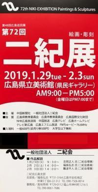 第48回二紀広島巡回展(第72回二紀展) - およぐ、ジュゴン!