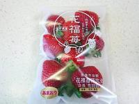 花福苺 - NATURALLY