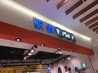 ららぽーと湘南平塚の鉄道グッズ店!駅鉄POPSHOPさん♪ - 子どもと暮らしと鉄道と