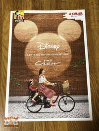 ヤマハ PAS Disney edition - みやたサイクル自転車屋日記