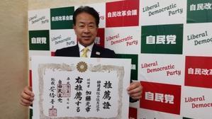 県議会選挙に向けた推薦證! -