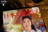 2018/12/15日本の結婚式 - 「三澤家は今・・・」