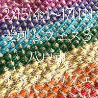 菱刺しフェス3のお知らせ - 手編みバッグと南部菱刺し『グルグルと菱』