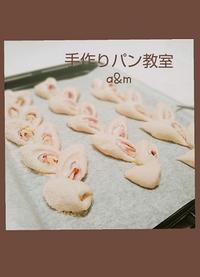手作りパン教室a&m3月メニュー - 手作りパン教室 a&m      豊田市浄水