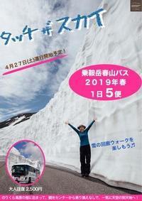 乗鞍岳春山バス 速報! - 乗鞍高原カフェ&バー スプリングバンクの日記②