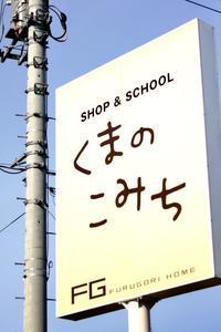 ベーグルカフェ kumanakaさん - ゆきなそう  猫とガーデニングの日記