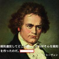 ベートーヴェン;交響曲第5番「運命」 - 日頃の思いと生理学・病理学的考察
