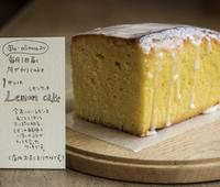 レモンケーキ - ダイドコ帖