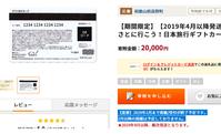 [打ち切り確定]ふるさと納税5割還元 日本旅行ギフトカードが貰えるのは1月31まで - 白ロム転売法