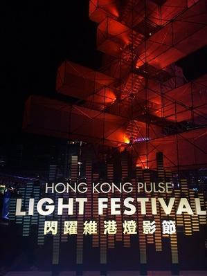 初開催のライト・フェスティバル!閃躍維港燈影節☆Hong Kong Pulse Light Festival - Little random talks in 香港♪