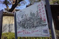 ヒグチユウコ展 CIRCUSとボリス雑貨店に行ってきた その1~世田谷文学館 - 「趣味はウォーキングでは無い」