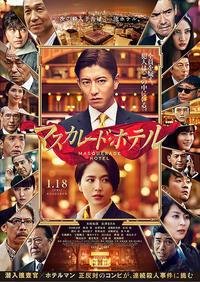 マスカレード・ホテル - 龍眼日記  Longan Diary