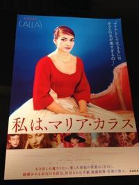 【映画】「私は、マリア・カラス」を観て感じたこと - ピアニスト&ピアノ講師 村田智佳子のブログ