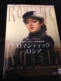 【絵】ロマンティックロシア!!@Bunkamura ザ・ミュージーアム - ピアニスト&ピアノ講師 村田智佳子のブログ