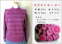 ☆婦人用ラグランセーター - ひまわり編み物