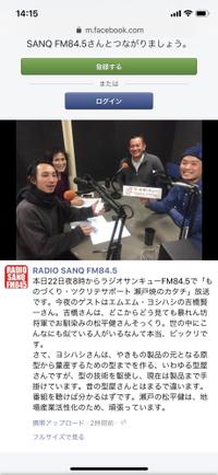 本日!ラジオサンキュ-に出演します!! - カタノハナシ ~エム・エム・ヨシハシ~