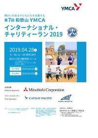 第7回インターナショナル・チャリティーラン/International Charity Run2019 - 和歌山YMCA blog