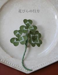 ハートの葉っぱのクローバー*三つ葉と四つ葉 - 布の花~花びらの行方 Ⅱ