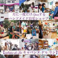 1月30日は月に一度の【cabane de Lin キャバンヌ ドゥ リン】 - ・:*:・Happy jam party・:*:・