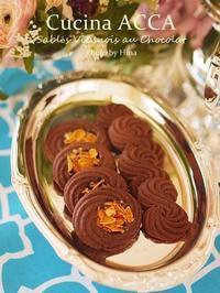 Sablés Viennois au Chocolat(サブレ・ヴィエノワ・オ・ショコラ) - Cucina ACCA