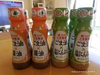 モラタメ「日清オイリオグループ日清味つけごま香油2種各4本」@920でタメす - ひめたんママちゃんのブログ