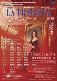 ヴェネツィアの「ラ・トラヴィアータ」、1月25〜27日@東京文化会館 - カマクラ ときどき イタリア