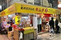 鶴橋「チェおばさんの韓国食堂」 - 笑わせるなよ泣けるじゃないか2