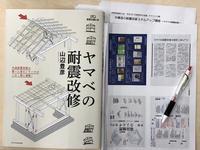 木構造の耐震改修スキルアップ講座〜ヤマベの耐震改修 - 安曇野建築日誌