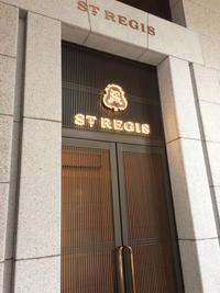 セントレジス大阪宿泊記1 到着〜夕食 - 関空から旅と食と酒紀行