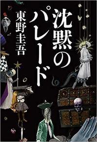 東野圭吾作「沈黙のパレード」を読みました。 - rodolfoの決戦=血栓な日々