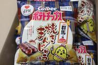 カルビーポテトチップス焼きまんじゅう味 - 焼まんじゅうを食らう!
