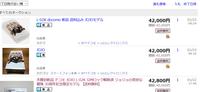 白ロム価格も爆下げで激安 ドコモ限定648円スマホ L-02K在庫有りで受付再開 - 白ロム転売法