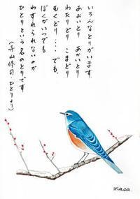 寺山修二さんのひとりより - がちゃぴん秀子の日記