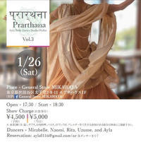 【お席若干ご用意可能】1/26(土)Prathana -Ayla Belly Dance Stduio Haflat- - Oriental Dancer Ayla