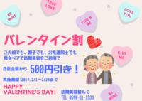 バレンタイン割♡2月1日からスタート!☆訪問美容髪んぐ - 三重県 訪問美容/医療用ウィッグ  訪問美容髪んぐのブログ