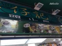 呂仔記 - 香港貧乏旅日記 時々レスリー・チャン