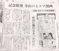 朝日新聞青森版にテラヤマ・キッズ - LoopDays     Sachiko's Illustration blog