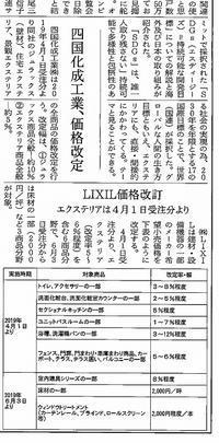 4日ぶり・・・ - 岐阜県 門塀・庭・車庫 エクステリア専門店アーステック