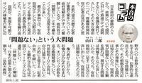 「問題ない」という大問題山口二郎/本音のコラム東京新聞 - 瀬戸の風