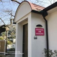 桜が待ち遠しいカフェ♪ - エマままの気ままな日記