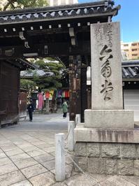 御朱印めぐり。。京都(4) - ひだりききの猫