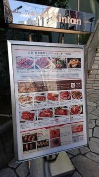 タンも他のお肉も美味しい!焼肉ランチ・Kintan@六本木 - カステラさん