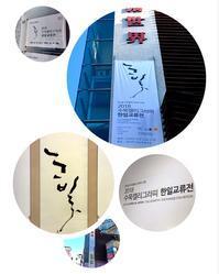 2018水墨カリグラフィー韓日交流展 会場の様子 - ナリナリの好きな仁寺洞