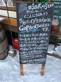 タイ料理のお店ガパオウGapaou - ♪Allegro moderato♪~穏やかに早く~