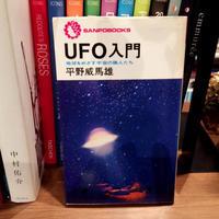 UFO営業中。 - 古本と音楽 THE GINGHAM(ギンガム)
