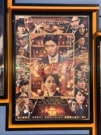 映画 『マスカレード ホテル』 - Style-zero  暮らし日乗